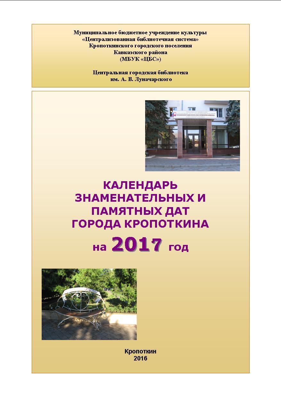 Календарь знаменательных и памятных дат города Кропоткина на 2017 год