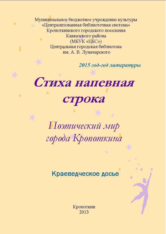 Поэтический мир города Кропоткина