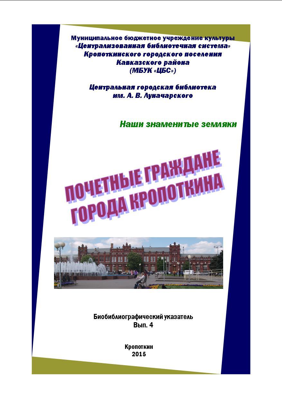 Почетные граждане Кропоткина