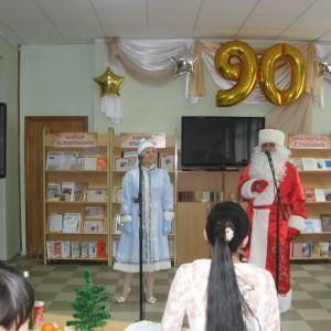 2013 год_90 лет библиотеке