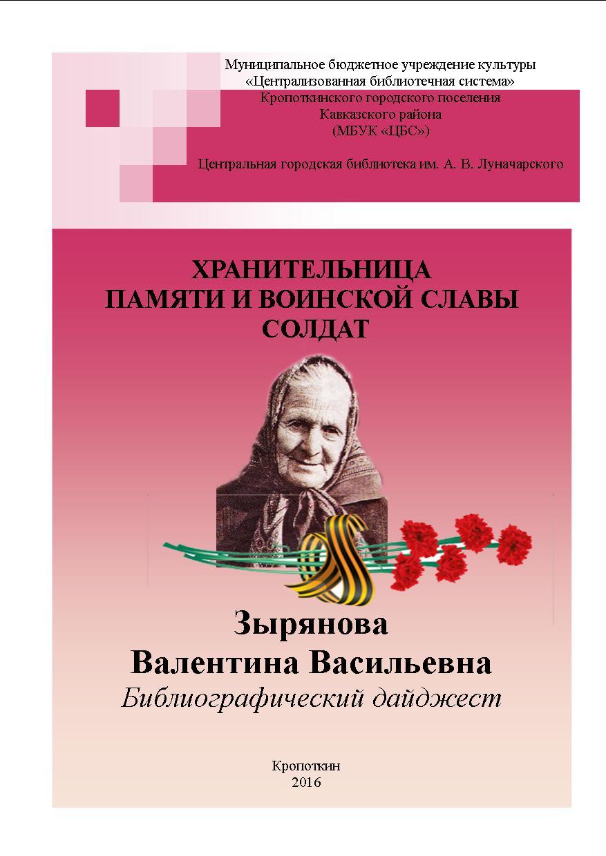Хранительница памяти и воинской славы солдат Зырянова Валентина Васильевна