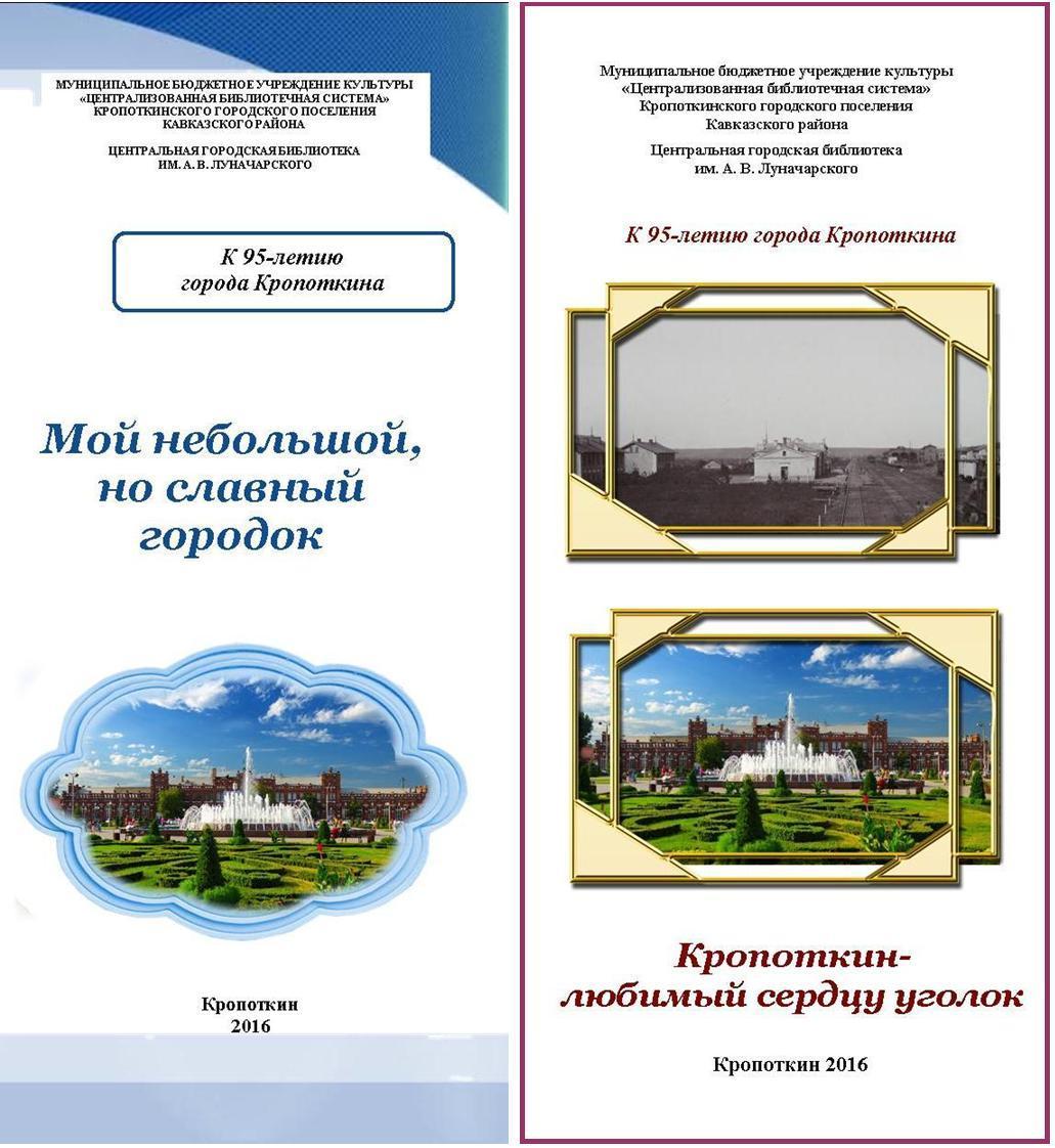 К 95-летию города Кропоткина