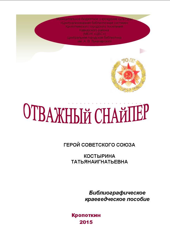 Отважный снайпер. Герой Советского Союза Костырина Татьяна Игнатьевна