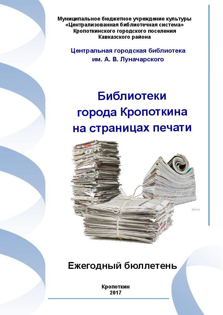 Библиотеки на страницах печати