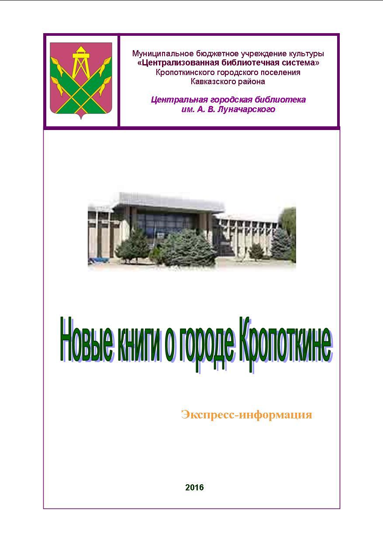 Новые книги о городе Кропоткине 2016 год