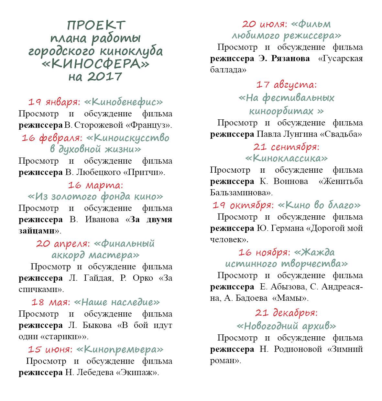 Программа на 2017 год