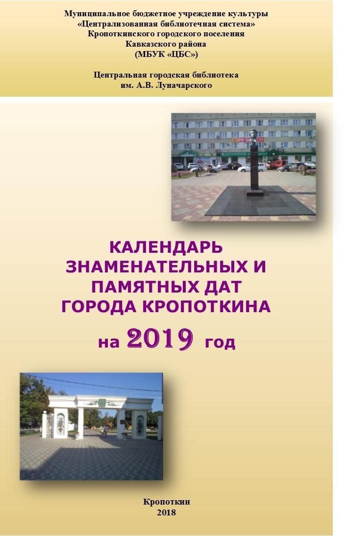 Календарь знаменательных и памятных дат города Кропоткина на 2019 год