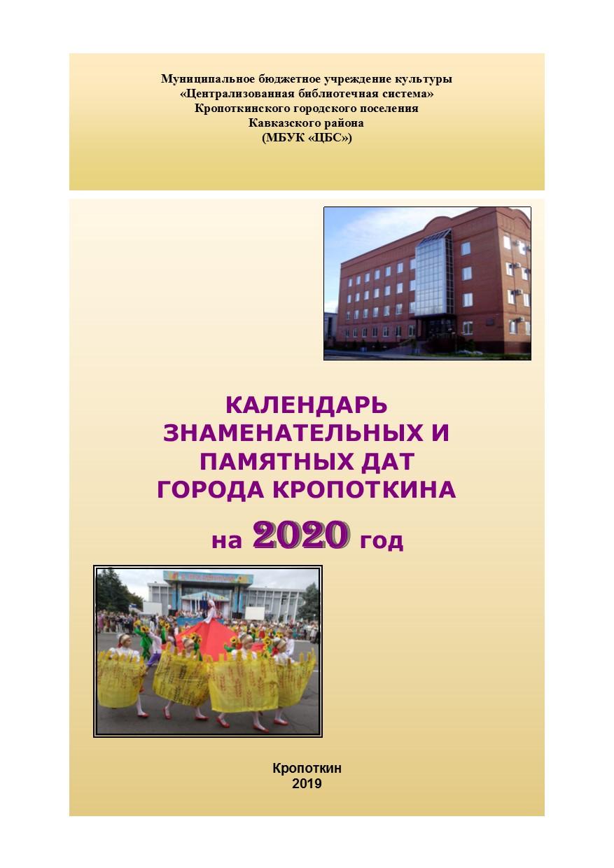 Календарь знаменательных и памятных дат города Кропоткина на 2020 год