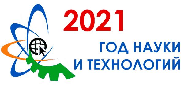 Год науки и технологий в РФ 2021
