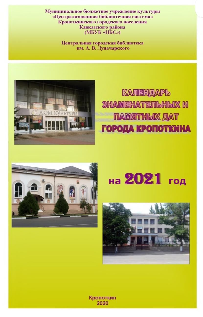 Календарь знаменательных и памятных дат города Кропоткина на 2021 год